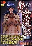 艶女遊戯 / 深田 拓士 のシリーズ情報を見る