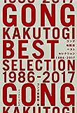 ゴング格闘技ベストセレクション 1986-2017 画像