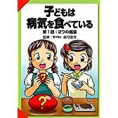子どもは病気を食べている 第1話 2つの孤食