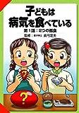 子どもは病気を食べているシリーズ 3冊セット (子どもは病気を食べている)