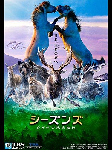 シーズンズ 2万年の地球旅行【TBSオンデマンド】(吹替版)