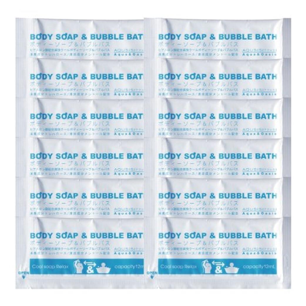 施設グリーンバック告白アクシス ボディソープ&バブルバス メントールクール 12包