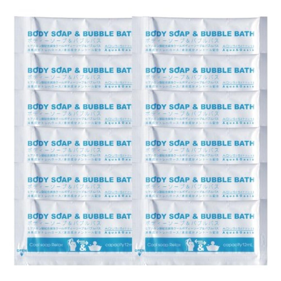 確認剪断放つアクシス ボディソープ&バブルバス メントールクール 12包