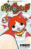 妖怪ウォッチ 5 (てんとう虫コロコロコミックス)