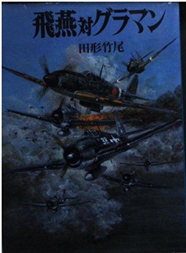 飛燕対グラマン (新戦史シリーズ)