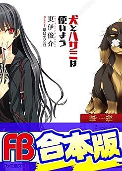 [更伊 俊介]の【合本版】犬とハサミは使いよう 全15巻 (ファミ通文庫)