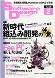 Software Design (ソフトウエア デザイン) 2009年 02月号 [雑誌]