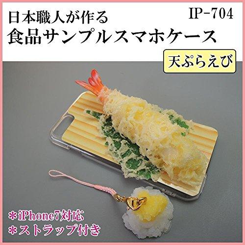 日本職人が作る 食品サンプル iPhone7ケース/アイフォ...