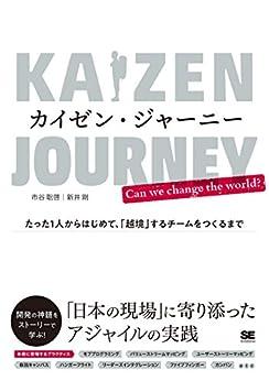 [市谷 聡啓, 新井 剛]のカイゼン・ジャーニー たった1人からはじめて、「越境」するチームをつくるまで