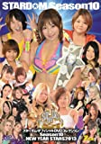 STARDOM Season.10 〜NEW YEAR STARS 2013〜 [DVD]