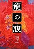 龍の腹 (くもんの児童文学)