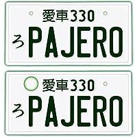 「フロント&リア用2枚組」なんちゃってナンバープレート【PAJERO・三菱パジェロ】JDMプレート