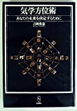 気学方位術―あなたの未来を決定するために (1980年)