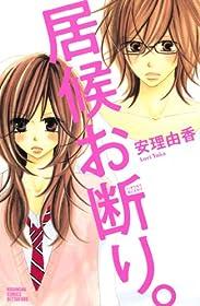 居候お断り。(1) (別冊フレンドコミックス)