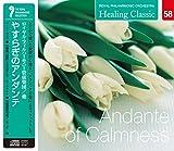 ヒーリング・クラシック8 やすらぎのアンダンテ  Andante of Calmness (NAGAOKA CLASSIC CD)