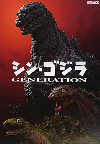 シン・ゴジラ GENERATION (ホビージャパンMOOK...