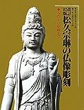 松久宗琳の仏像彫刻―入門から中級まで
