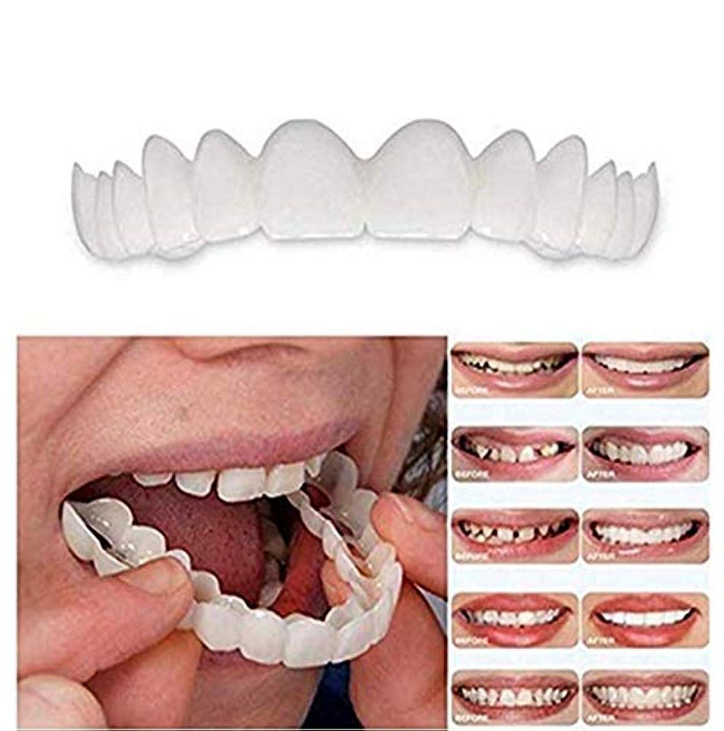 快適いう断言する2PCS /セット(上下上下の義歯インスタントスマイルコンフォートフィットフレックス化粧品歯のトップ化粧品突き板[エネルギークラスA]