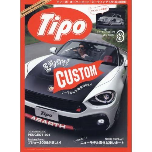 Tipo (ティーポ) 2017年8月号 Vol.338