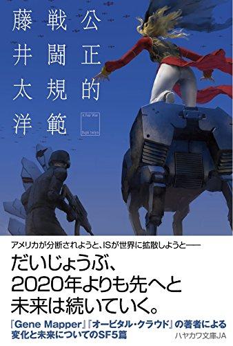 公正的戦闘規範 (ハヤカワ文庫JA)