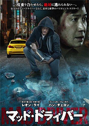 マッド・ドライバー [DVD] -
