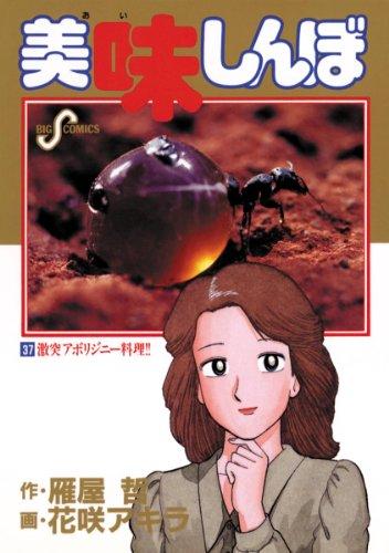 美味しんぼ(37) (ビッグコミックス)