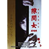 隙間女 劇場版 [DVD]