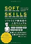 SOFT SKILLS ソフトウェア開発者の人生マニュアル