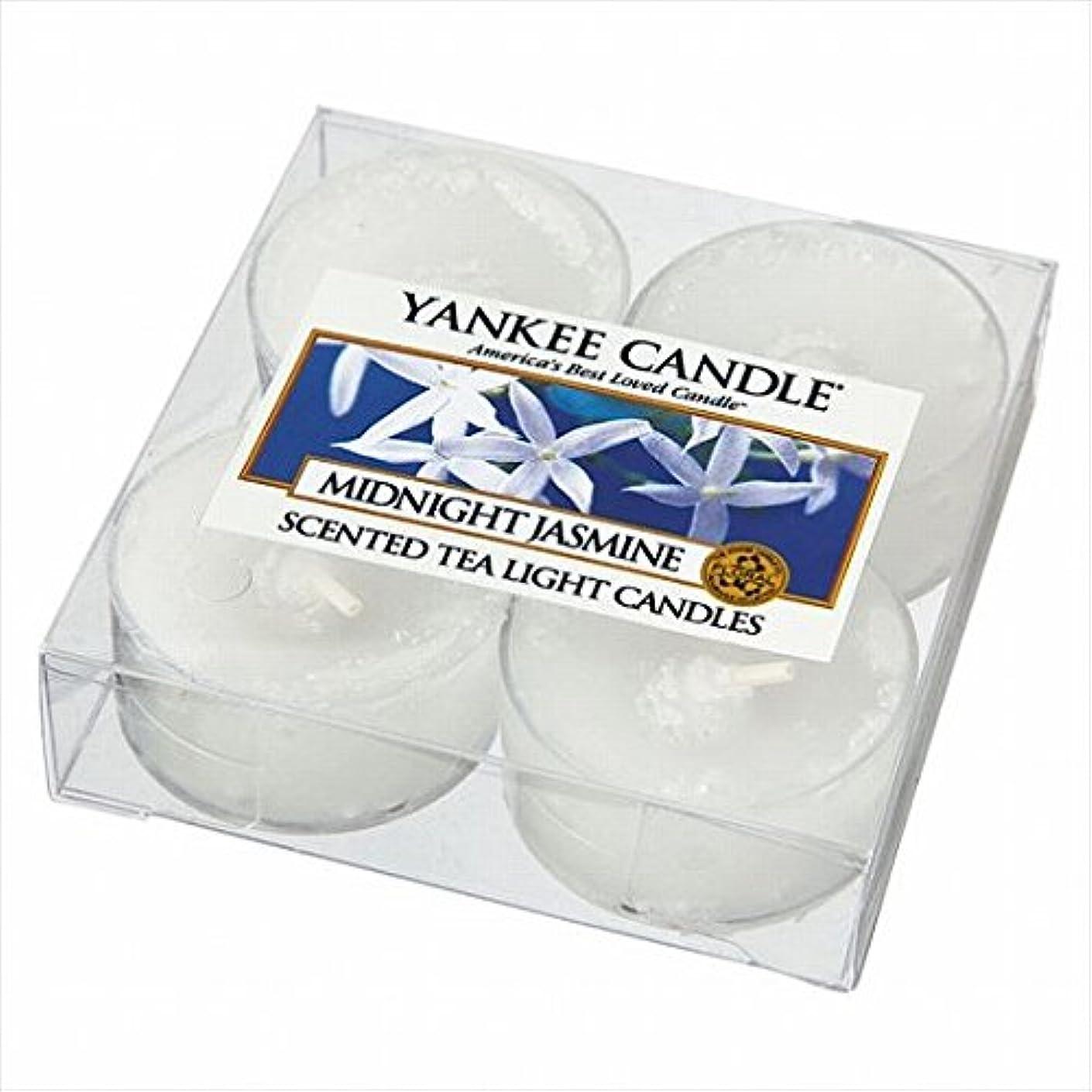 カメヤマキャンドル(kameyama candle) YANKEE CANDLE クリアカップティーライト4個入り 「 ミッドナイトジャスミン 」