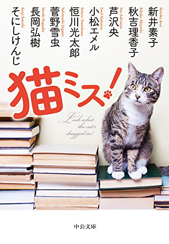 [画像:猫ミス! (中公文庫)]