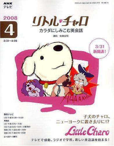 NHK テレビリトル・チャロ カラダにしみこむ英会話 2008年 04月号 [雑誌]の詳細を見る