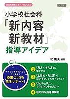 小学校社会科「新内容・新教材」指導アイデア (社会科授業サポートBOOKS)