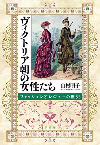 ヴィクトリア朝の女性たち:ファッションとレジャーの歴史