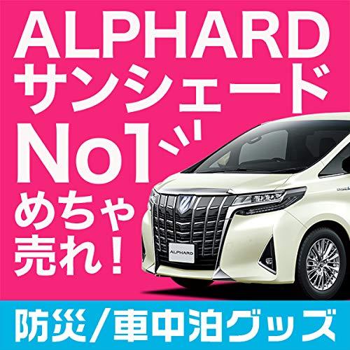 『01s-a010-fu 日本製 アルファード ヴェルファイ...