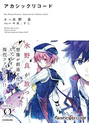 アカシックリコード (Novel 0)