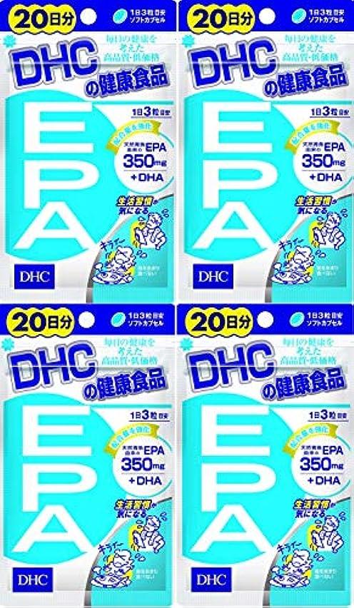 変な噴水クリップ蝶【セット品】DHC EPA 20日分 60粒 4袋セット