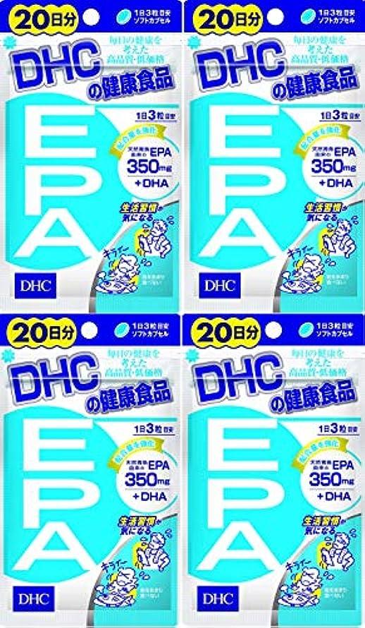 ゴールデン思いつくサーバント【セット品】DHC EPA 20日分 60粒 4袋セット