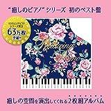 リラクシング・ピアノ~ベスト 画像