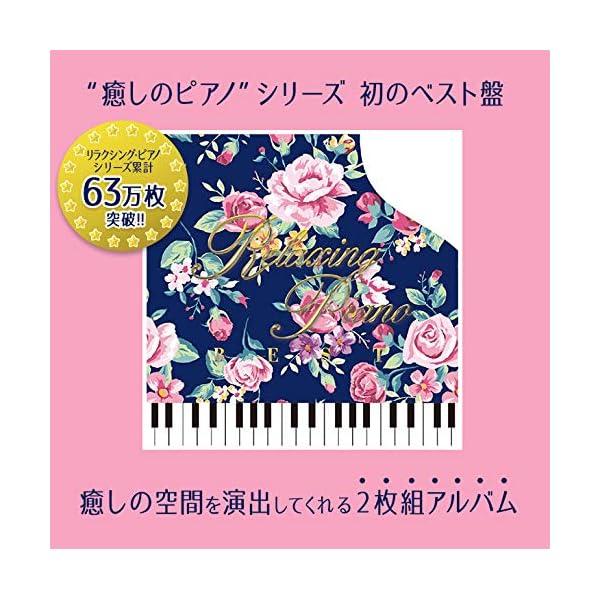 リラクシング・ピアノ~ベストの紹介画像2