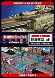 鉄道模型ちゃんねる volume.5 [DVD]