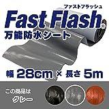 超万能防水シート ファストフラッシュ 28cm×5m fastflash-500 (グレー)