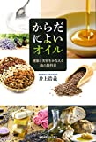 からだによいオイル―― 健康と美容をかなえる油の教科書