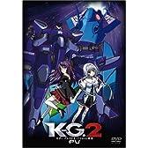 K-G.2 キディ・グレイド2 パイロット映像 [DVD]