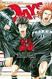 DAYS(35) (週刊少年マガジンコミックス)