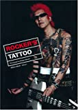 ROCKER'S TATTOO (MILLION MOOK Vol. 70) 画像