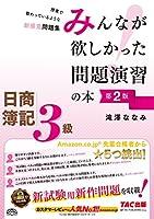 日商簿記3級 みんなが欲しかった問題演習の本 第2版