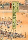 近世日本社会と宋学