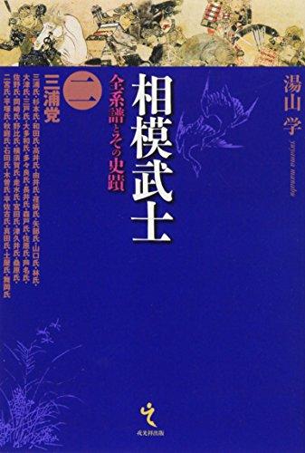 相模武士―全系譜とその史蹟〈2〉三浦党の詳細を見る