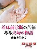 着床前診断の苦悩 ある夫婦の物語 患者を生きる (朝日新聞デジタルSELECT)