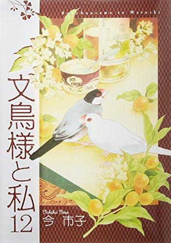 12巻文鳥様と私 (LGAコミックス)の詳細を見る